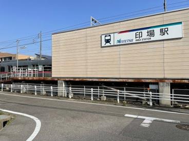 印場駅の画像1
