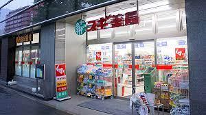 スギ薬局 小石川店の画像1