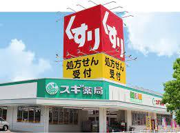 スギ薬局 西田辺店の画像1
