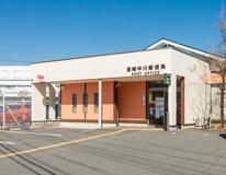高崎中川郵便局