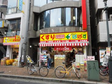 ドラックぱぱす広尾店の画像1