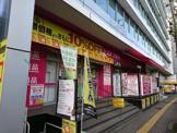 コスモス薬局広尾駅店