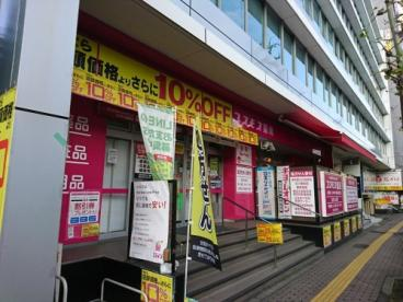 コスモス薬局広尾駅店の画像1