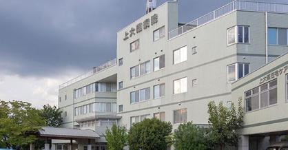 上大類病院の画像1