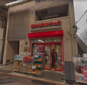 まいばすけっと 雑色駅前店の画像1
