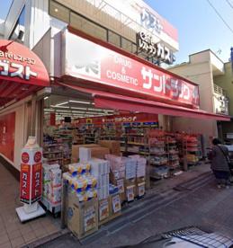 サンドラッグ 雑色店の画像1