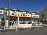 草加新栄郵便局