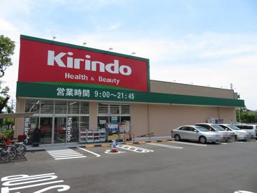 キリン堂 池田緑丘店の画像1