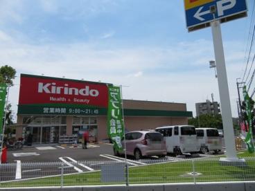 キリン堂 池田緑丘店の画像2