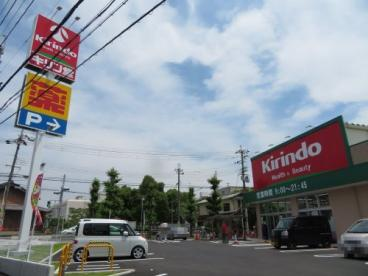 キリン堂 池田緑丘店の画像3