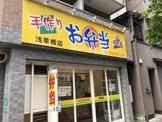 日本亭浅草橋店