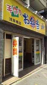 日本亭浅草橋店の画像2