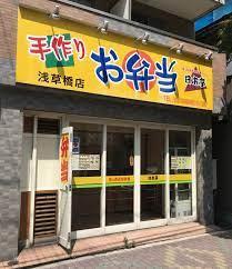 日本亭浅草橋店の画像3
