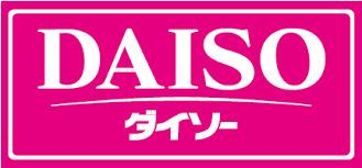 ザ・ダイソー 阪急オアシス晴明通店の画像1