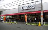 FRESCO(フレスコ) 駒川店