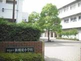 横浜市立新鶴見小学校