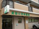 武田小児科医院