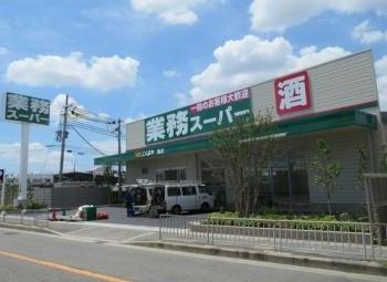 業務スーパー 鳳店の画像1