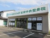 秋田中央整骨院