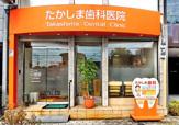 たかしま歯科医院