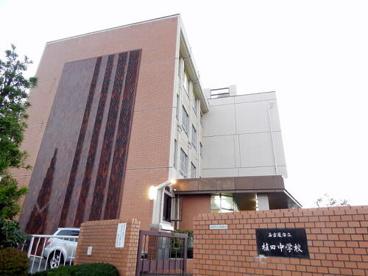 植田中学校の画像1