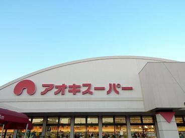 アオキスーパー 植田店の画像1