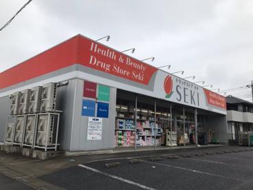 ドラッグストアセキ 久喜吉羽店の画像1