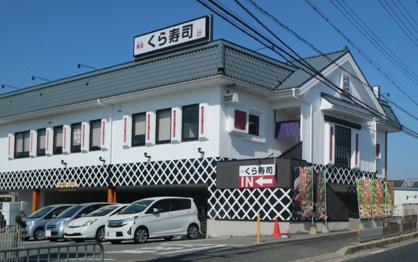 無添 くら寿司 玉津店の画像1