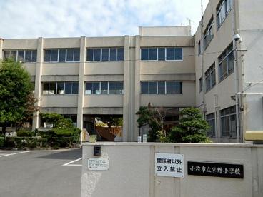 米野小学校の画像1