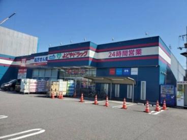 よどやドラッグ高知朝倉店の画像1
