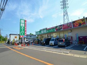 業務用スーパー 武蔵新城の画像1