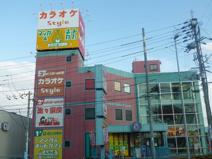 カラオケ style