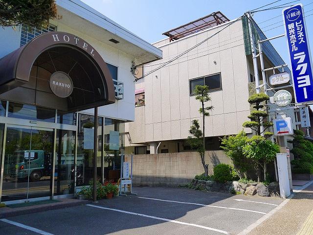 ビジネス観光ホテル ラクヨーの画像