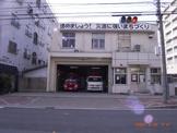 住吉消防署苅田出張所