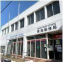東海郵便局