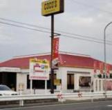 COCO'S 常陸大宮店