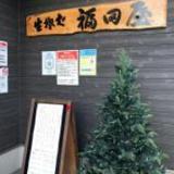 福田屋そば店