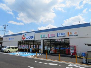 カワチ薬品平松本町店の画像3