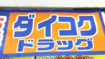 ダイコクドラッグ 六甲道駅前店