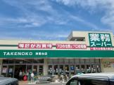 業務スーパー TAKENOKO 津雲台店