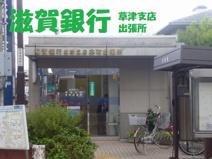 滋賀銀行草津支店出張所