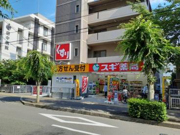 スギ薬局 南茨木の画像1