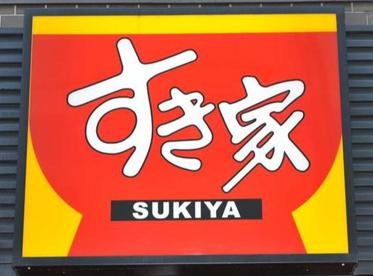 すき家 125号久喜栗橋店の画像1