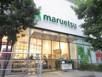 maruetsu(マルエツ) 新宿六丁目店