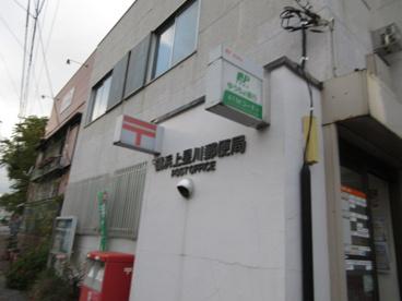 横浜常盤台 郵便局の画像1