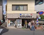 キタジマ理容店