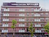 神戸大山病院
