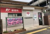 千葉新宿郵便局