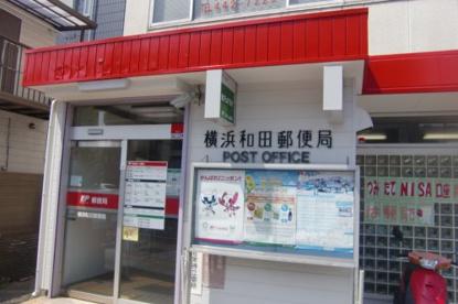 横浜和田郵便局の画像1