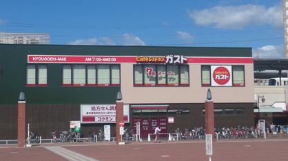 ガスト 兵庫駅前店の画像1